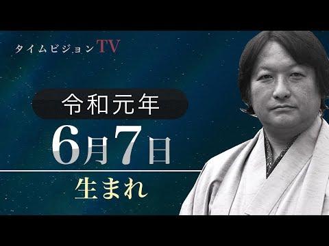令和元年(2019年)6月7日生まれの「命式」【鳥海伯萃】