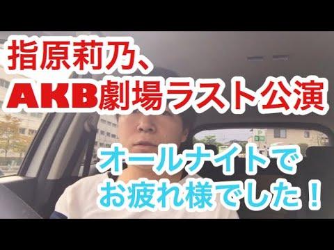 指原莉乃さん、AKB劇場ラスト公演を終えて【AKB48HKT48さっしー】【たけまろさん 】