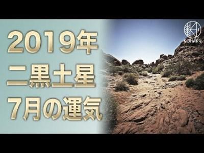 【風水】二黒土星の方の運気(2019年 7月)