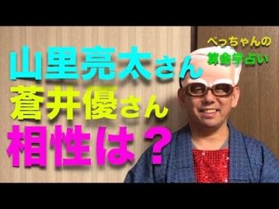 山里さん蒼井さんの相性〜算命学占い|第14回