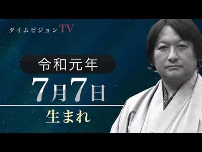 令和元年(2019年)7月7日生まれの「命式」【鳥海伯萃】