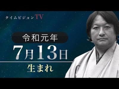 令和元年(2019年)7月13日生まれの「命式」【鳥海伯萃】