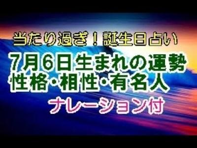 【誕生日占い】7月6日生まれの運勢・性格・相性・有名人