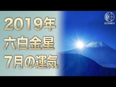 【風水】六白金星の方の運気(2019年 7月)