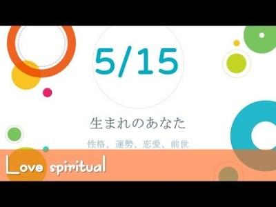 誕生日占い【5月15日生まれ】|コワイくらいに当たる!恋愛・性格・運勢・前世・タロットキーワード~あなたの運命がここにある!~