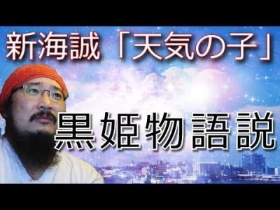 公開直前!新海誠監督 「天気の子」は黒姫伝説が元ネタか!?