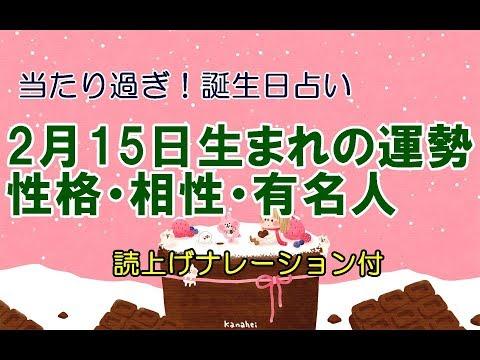 【誕生日占い】2月15日生まれの運勢・性格・相性・有名人~ナレーション付~