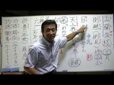 浄土真宗講義【30年08月18日】①盂蘭盆経の解説・清森義行