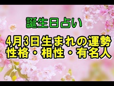 【誕生日占い】4月3日生まれの運勢・性格・相性・有名人