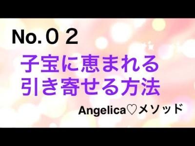 子宝に恵まれる引き寄せの方法【No,02】Angelica♡メソッド  潜在意識を使う引き寄せヒーリング