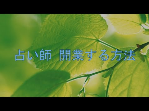 占い師の独立・開業する方法(電話占い・テレフォン占い・経営・神奈川)