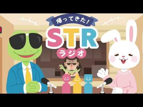 帰ってきたSTRラジオ#21