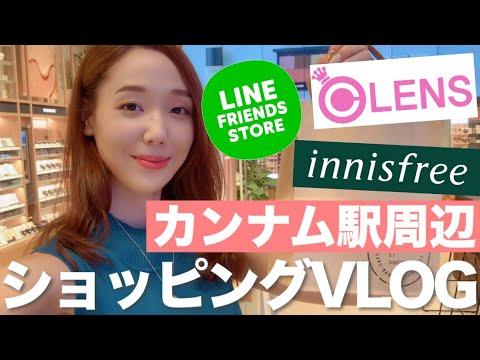 カンナム駅周辺📍ショッピングVLOG:韓国最大カラコン専門店OLENS、BT21アイス、オリジナルコスメ作り