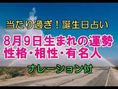 【誕生日占い】8月9日生まれの運勢・性格・相性・有名人~ナレーション付~
