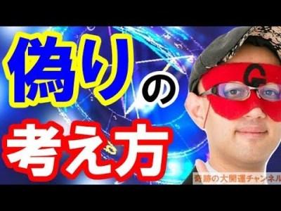 偽りの考え方【ゲッターズ飯田】奇跡の大開運チャンネル