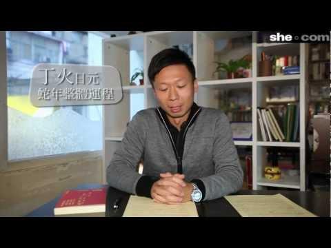 丁火 – 日元2013年蛇年運程