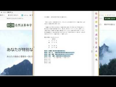 79-② 【大運・初旬日座天中殺干支】_P.142
