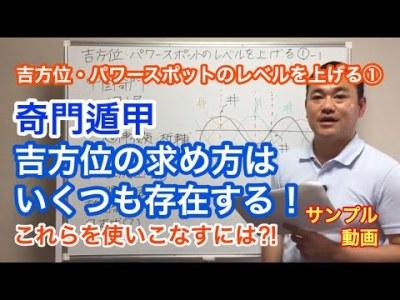 【サンプル】吉方位・パワスポ①