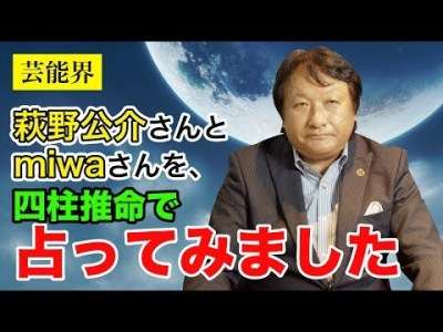 【芸能界】萩野公介さんとmiwaさんの相性を四柱推命で占ってみた【鳥海伯萃】
