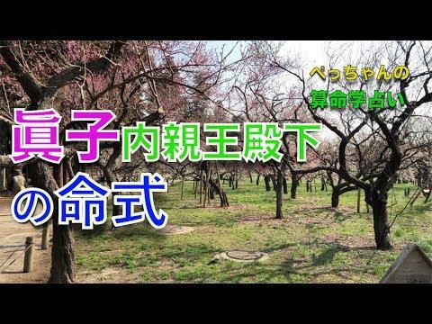 眞子内親王殿下の命式〜算命学占い 第26回