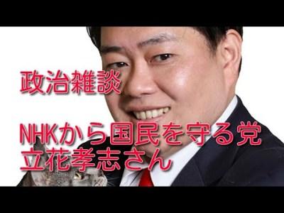 NHKから国民を守る党の立花孝志さんは守銭奴なのか?