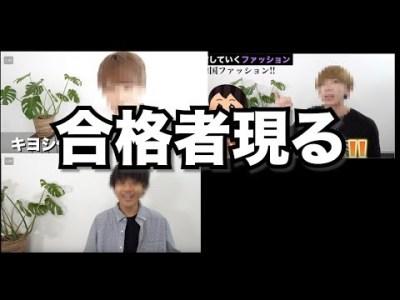 吉沢亮チャンネル「合格者が出現しました」
