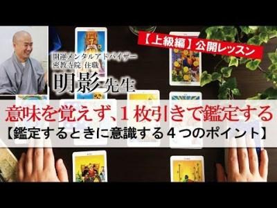 【上級タロット/プロ育成】公開レッスン「意味を覚えず、一枚引きで鑑定する」