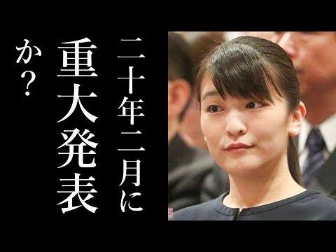 ある事が解決なら…眞子さまご結婚問題 20年2月に重大発表が?