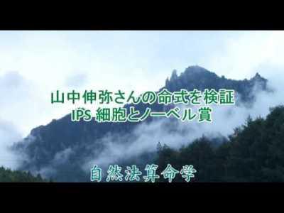 山中伸弥さんの命式を検証