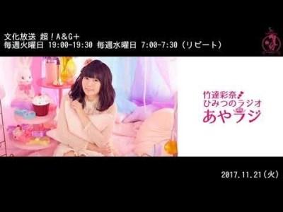『竹達彩奈「ひみつのラジオ」~あやラジ~』#48 (2017年11月28日放送)