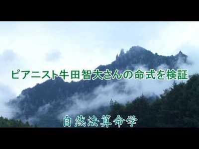 ピアニスト牛田智大さんの命式