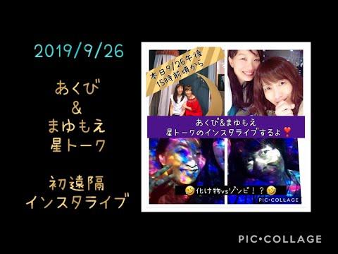 「B妻サミット」星トークインスタライブ(2019.9.26)