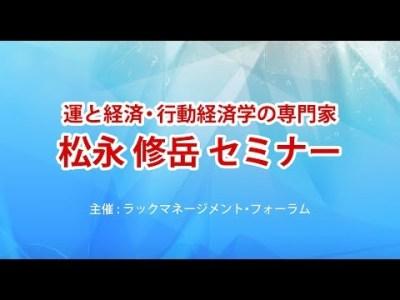 松永修岳 2019年5月エグゼクティブセミナー