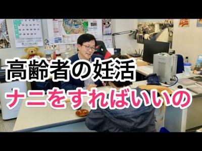 高齢者ができる妊活生活について、英ウィメンズクリニック漢方外来担当 Dr.邵輝 1回目