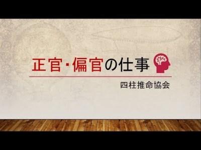 四柱推命~初級講座 Part17 正官・偏官の仕事 & パワハラ救済法!