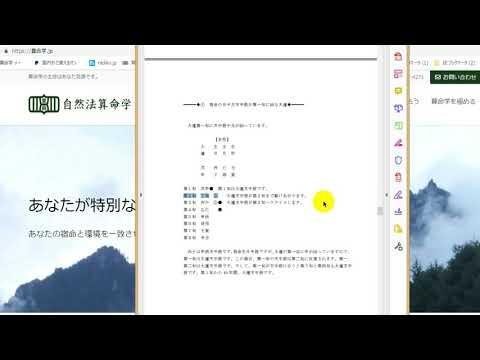 (78)①  【大運天中殺駆け上がり運判別法】_P.141
