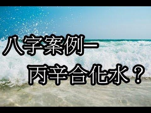 八字案例─丙辛合化水?