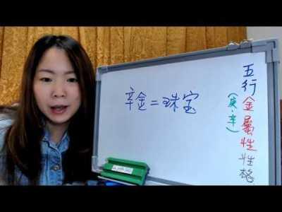 林子玄生活八字學:五行庚金辛金的個性分析