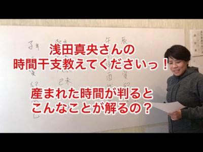 【四柱推命]浅田真央さんの産まれた時間が判ると解ける謎がある