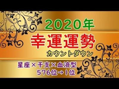 2020年 幸運運勢ランキング【星座×干支×血液型】576位→1位 カウントダウン
