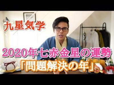 【占い】2020年七赤金星の運勢・九星気学