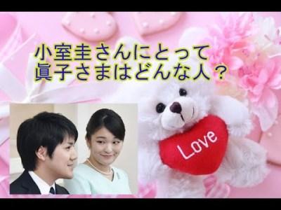 眞子さまと小室圭さんの相性を四柱推命で調べたらいろいろ納得。