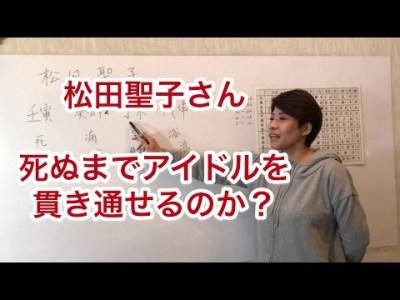 【四柱推命】松田聖子さんのアイドル人生 死ぬまでアイドルとして生きれるのか?