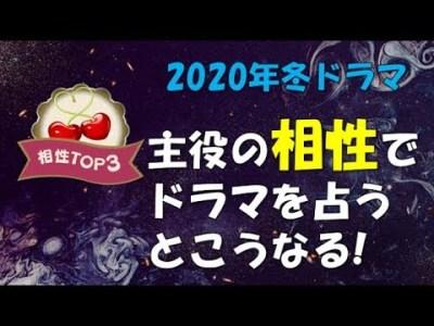 2020年冬ドラマTop3
