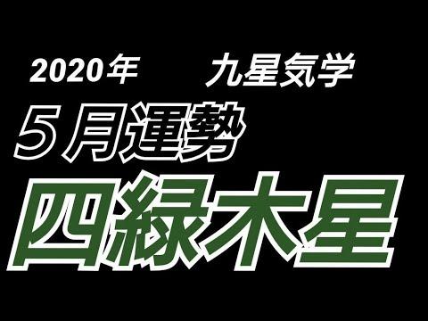 2020.5月運勢【四緑木星】