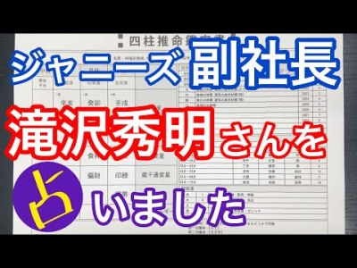 【51】滝沢秀明さんを占いました![四柱推命、算命学、0学]