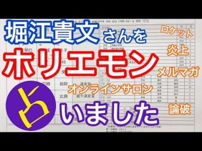 【55】ホリエモンこと堀江貴文さんを占いました![四柱推命、算命学、0学]