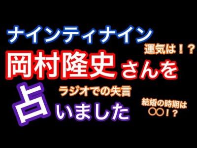 【86】今回は岡村隆史さんを占いました!ラジオでの失言を占いで解説!![四柱推命、算命学、0学、相性]