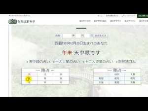 自然法算命学(551)志村けん さんの命式を占う