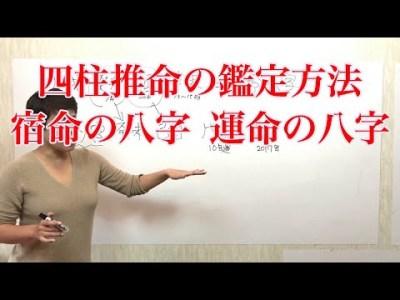 【占い】宿命の八字  運命の八字 四柱推命の鑑定法
